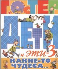 Остер Г. Б. - Дети и эти-3. Какие-то чудеса... обложка книги