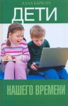 Баркан Алла - Дети нашего времени' обложка книги