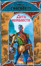 Онойко Ольга - Дети немилости' обложка книги