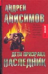 Анисимов А.Ю. - Дети призрака. Наследник' обложка книги