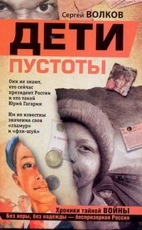 Сергей Волков - Дети пустоты обложка книги