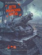 Канушкин Р.А. - Дети Робинзона Крузо' обложка книги