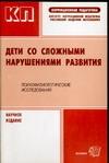 Григорьева Л.П. - Дети со сложными нарушениями развития.Психофизиологические исследования' обложка книги