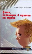 Силецкий А. - Дети, играющие в прятки на траве' обложка книги