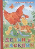 Орлова Анастасия - Детки у наседки' обложка книги