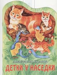 Орлова Анастасия - Детки у наседки обложка книги
