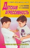 Чижова С.Ю. - Детская агрессивность' обложка книги