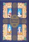 Детская Библия Горбачева Н.Б.