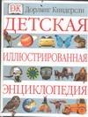 Детская иллюстрированная энциклопедия Комаров Д.В.