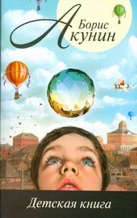 Борис Акунин - Детская книга обложка книги