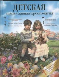 Детская православная хрестоматия .
