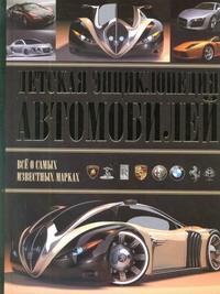 Детская энциклопедия автомобилей Архипов А.Ю.