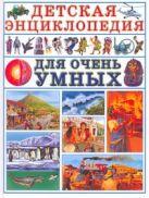 Яковлев Л.В. - Детская энциклопедия для очень умных' обложка книги