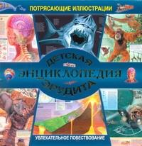 Детская энциклопедия эрудита .