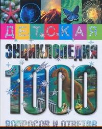 Детская энциклопедия. 1000 вопросов и ответов Ханова М.С.