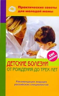 Детские болезни от рождения до трех лет - фото 1