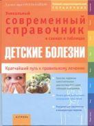 Кайхер Урсула - Детские болезни. Уникальный современный справочник в схемах и таблицах' обложка книги