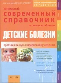 Детские болезни. Уникальный современный справочник в схемах и таблицах Кайхер Урсула