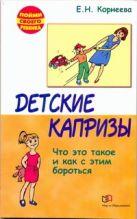 Корнеева Е.Н. - Детские капризы. Что это такое и как с этим бороться' обложка книги
