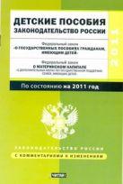 Сафарова Е.Ю. - Детские пособия. Законодательство России' обложка книги