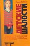 Саттон Г. - Детские шалости' обложка книги