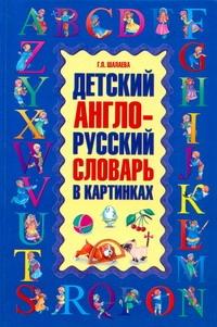 Детский англо-русский словарь в картинках Шалаева Г.П.