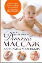 Уолкер Питер - Детский массаж для самых маленьких' обложка книги