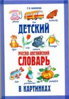 Детский русско-английский словарь в картинках