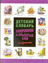 Детский словарь афоризмов и крылатых слов в картинках Истомин С.В.