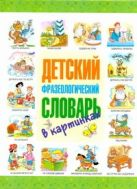 Волков С.В. - Детский фразеологический словарь в картинках' обложка книги