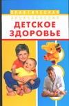 Онучин Н.А. - Детское здоровье' обложка книги