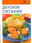 Табак Т.А. - Детское питание' обложка книги