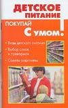 Детское питание Герасимова А.Н.