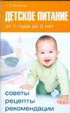 Афанасьева О.В. - Детское питание от 1 года до 5 лет' обложка книги