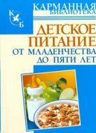 Киреевский И.Р. - Детское питание. От младенчества до пяти лет' обложка книги