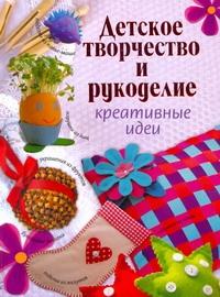 Детское творчество и рукоделие Степанова В.В.