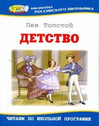 Детство Толстой Л.Н.