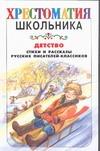 Сухова Н. - Детство' обложка книги