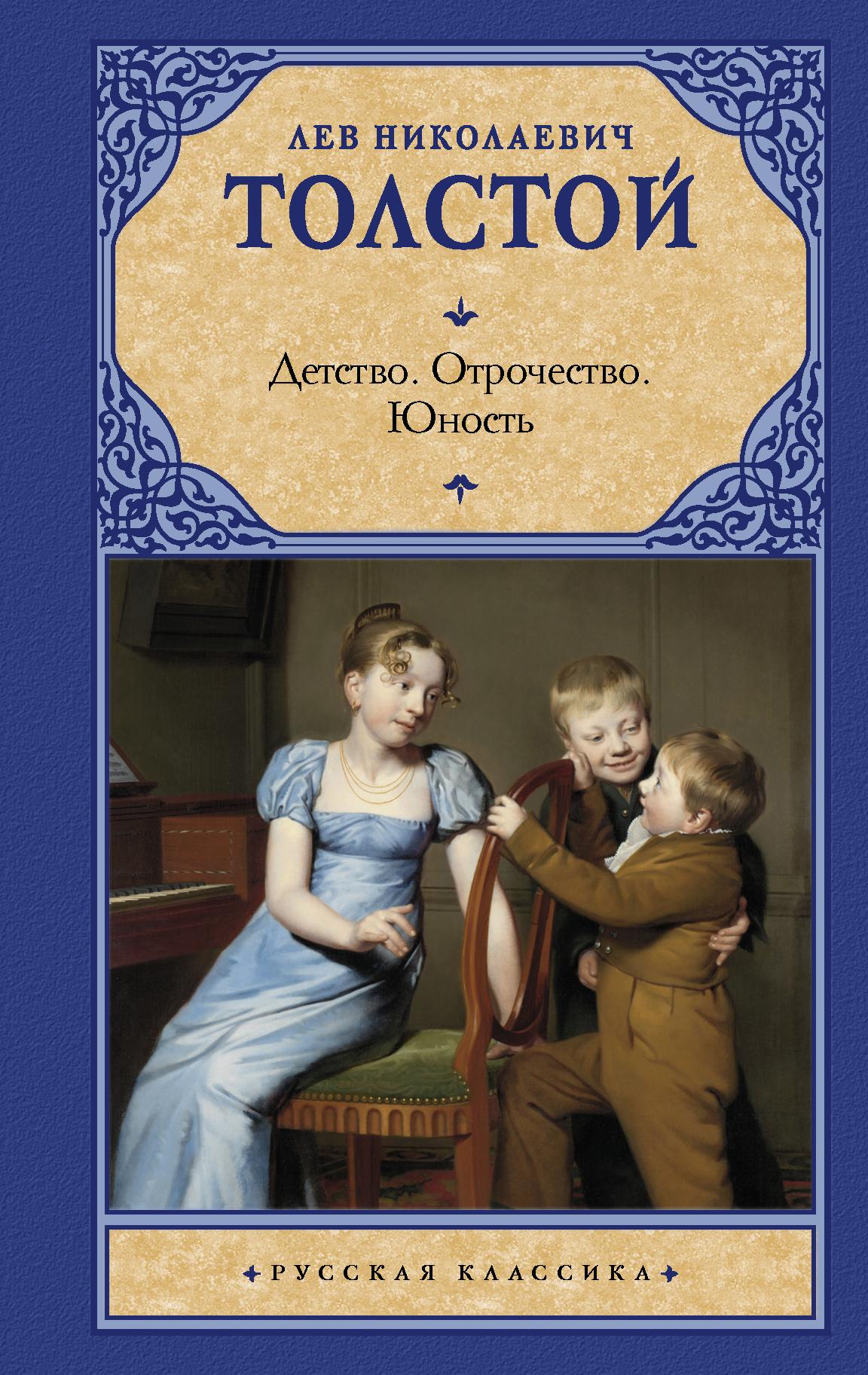 Толстой Л.Н. Детство. Отрочество. Юность ISBN: 978-5-17-104319-3