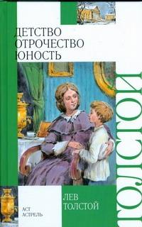 Толстой Л.Н. - Детство. Отрочество. Юность обложка книги