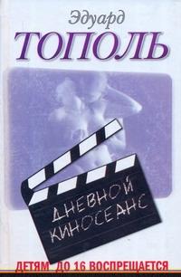 Тополь Э.В. - Детям до 16 воспрещается. Дневной киносеанс обложка книги