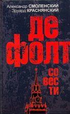 Смоленский А.П. - Дефолт совести' обложка книги