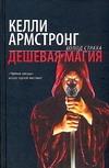 Армстронг К. - Дешевая магия' обложка книги