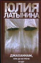 Латынина Ю.Л. - Джаханнам, или До встречи в аду' обложка книги