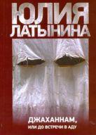 Ю Латынина - Джаханнам, или До встречи в аду' обложка книги