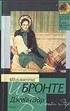 Джейн Эйр Бронте Ш.