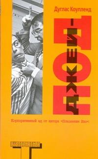 Коупленд Д. - Джей-Под обложка книги