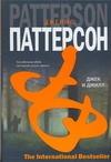 Паттерсон Д. - Джек и Джилл' обложка книги