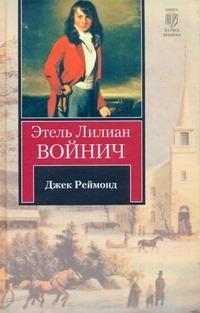 Войнич Э.Л. - Джек Реймонд обложка книги