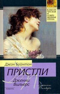 Пристли Д.Б. - Дженни Вильерс обложка книги